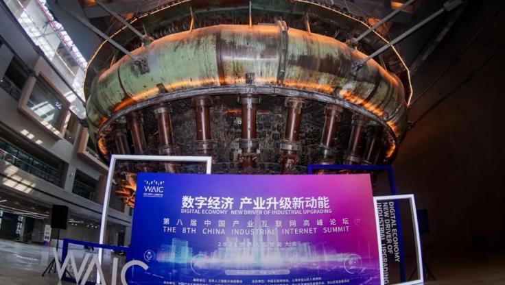 明略科技聚焦AI赋能数字化转型 亮相上海宝山区中国产业互联网高峰论坛