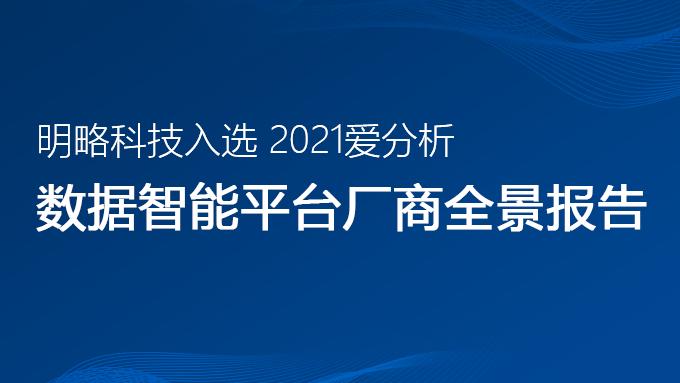 明略科技入选2021爱分析·数据智能平台厂商全景报告