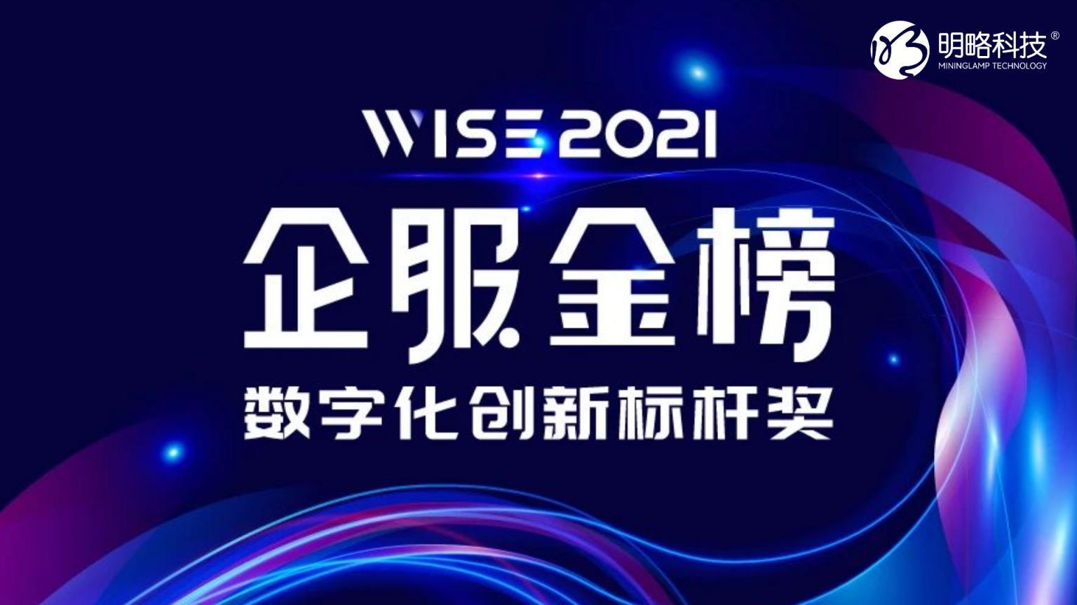 明略科技再度荣登36氪「WISE2021企服金榜」