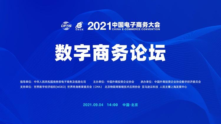 明略科技受邀出席2021中国国际服贸会·中国电子商务大会数商论坛