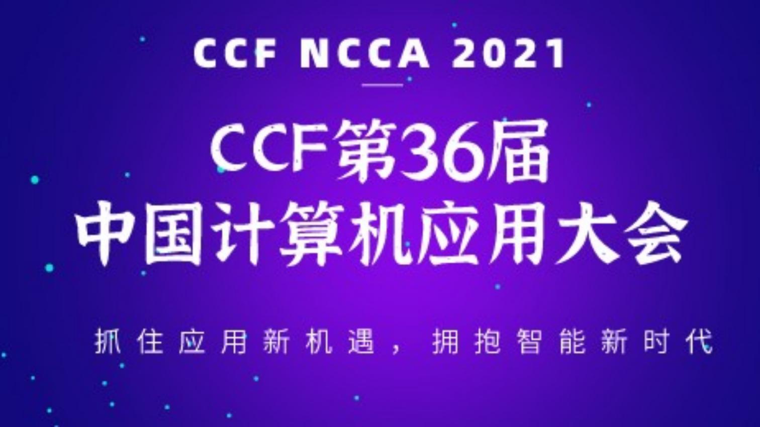 明略科技携HAO智能理论及技术应用亮相CCF NCCA 2021大会